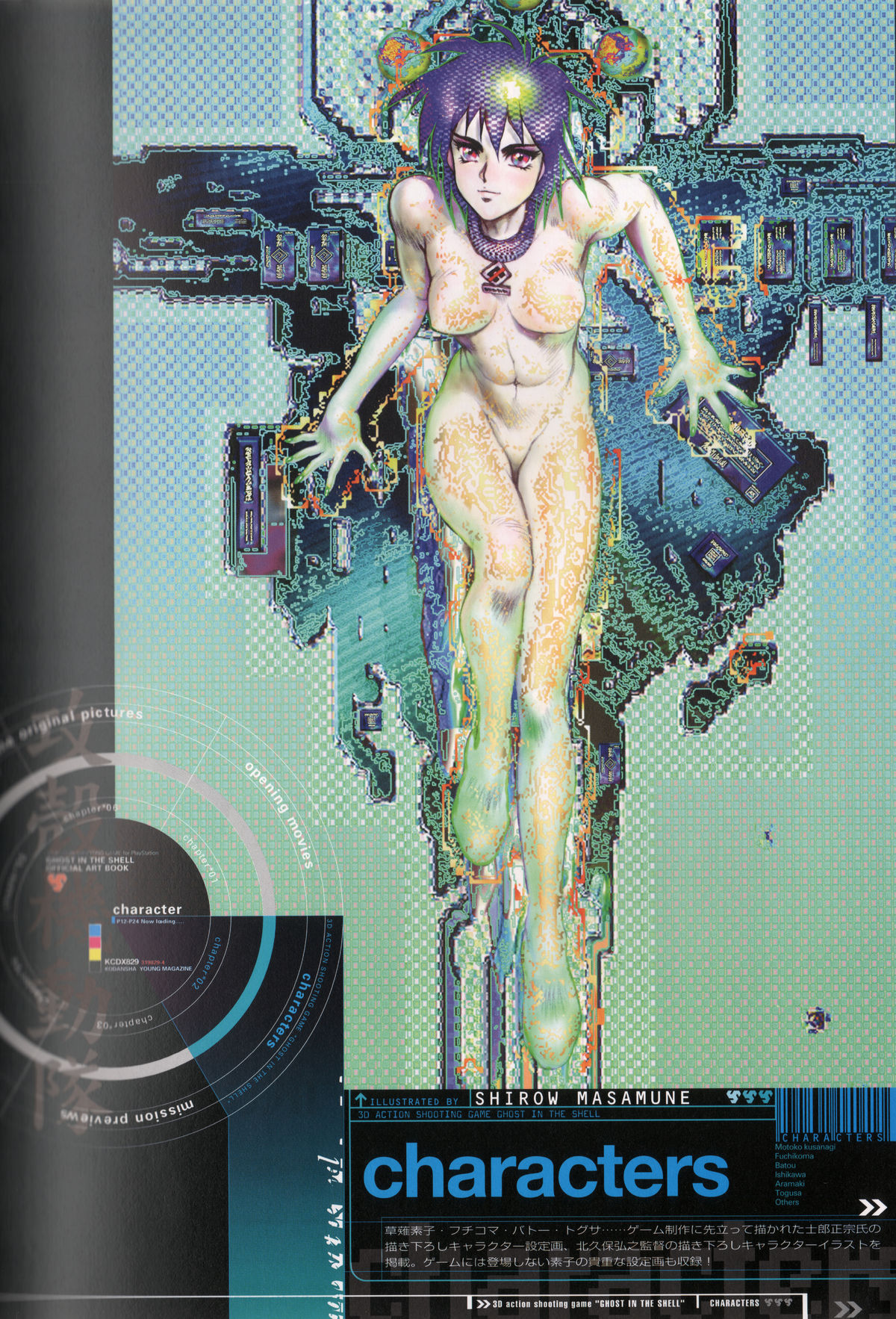 Ghost_in_the_Shell_Official_Art_Book_PSOne_Version_11