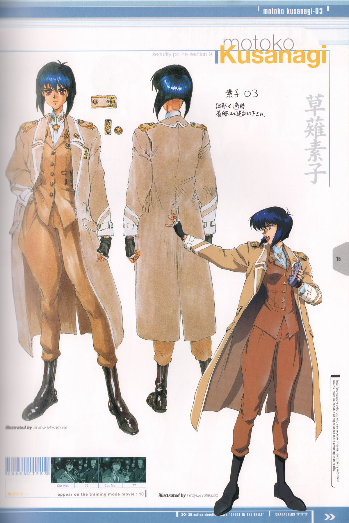 Ghost_in_the_Shell_Official_Art_Book_PSOne_Version_15