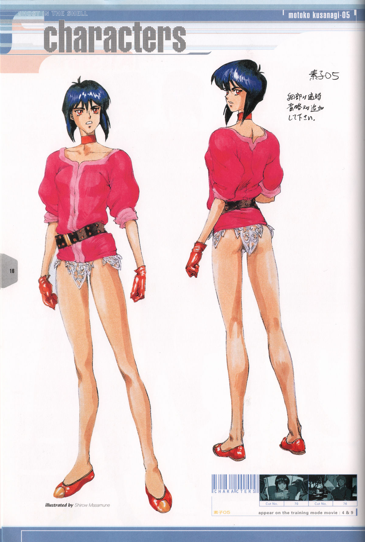 Ghost_in_the_Shell_Official_Art_Book_PSOne_Version_16