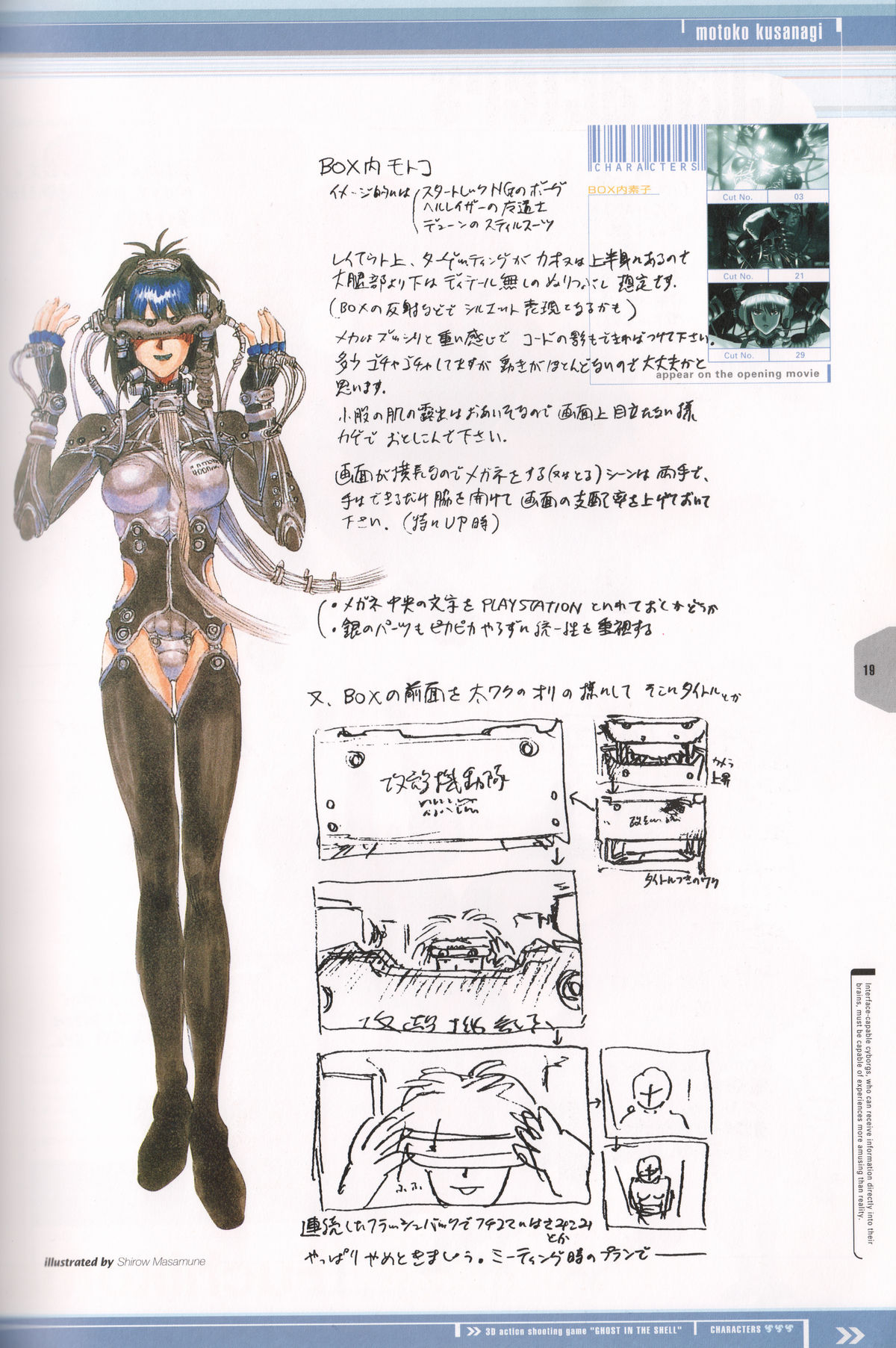 Ghost_in_the_Shell_Official_Art_Book_PSOne_Version_19