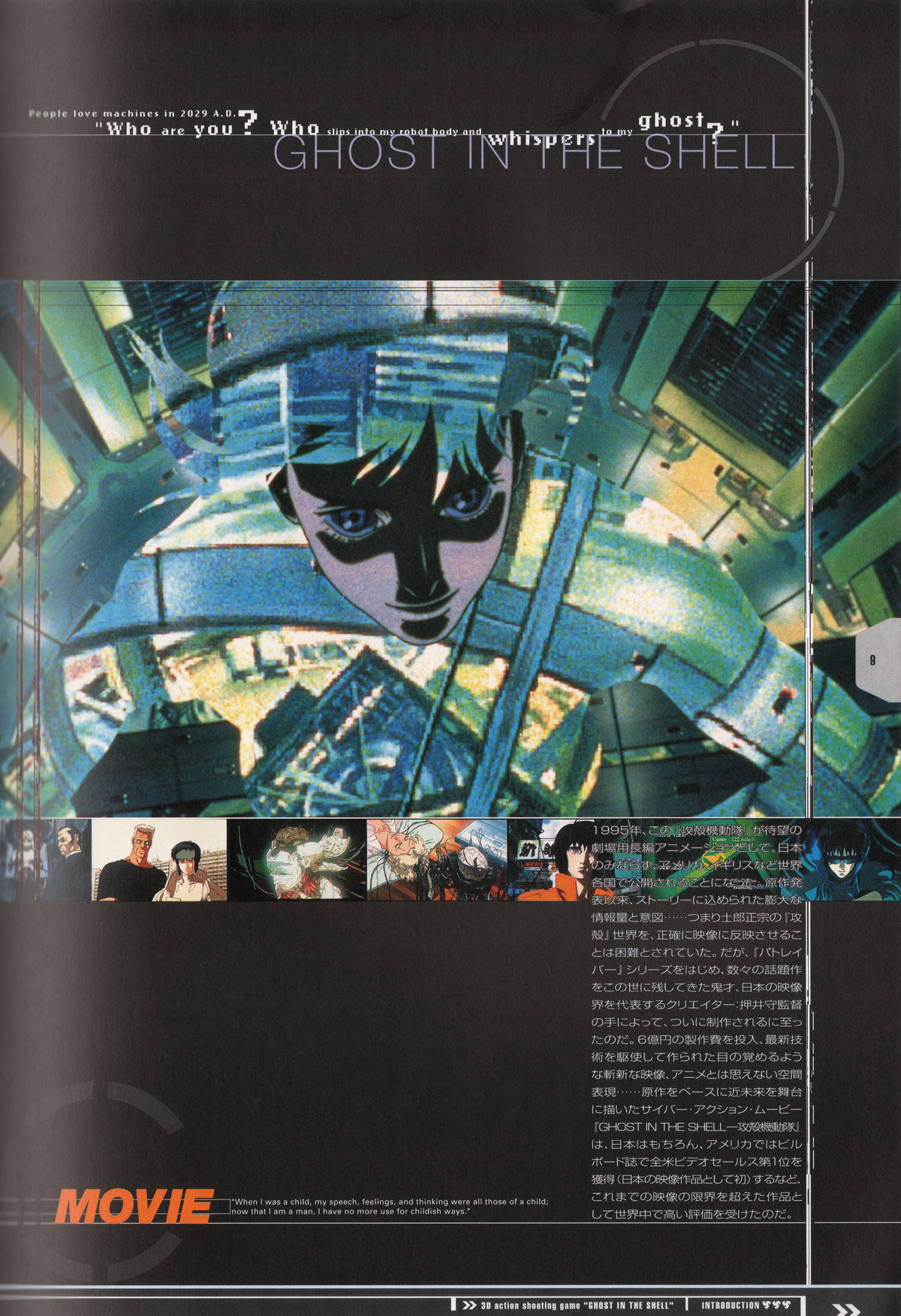 Ghost_in_the_Shell_Official_Art_Book_PSOne_Version_09