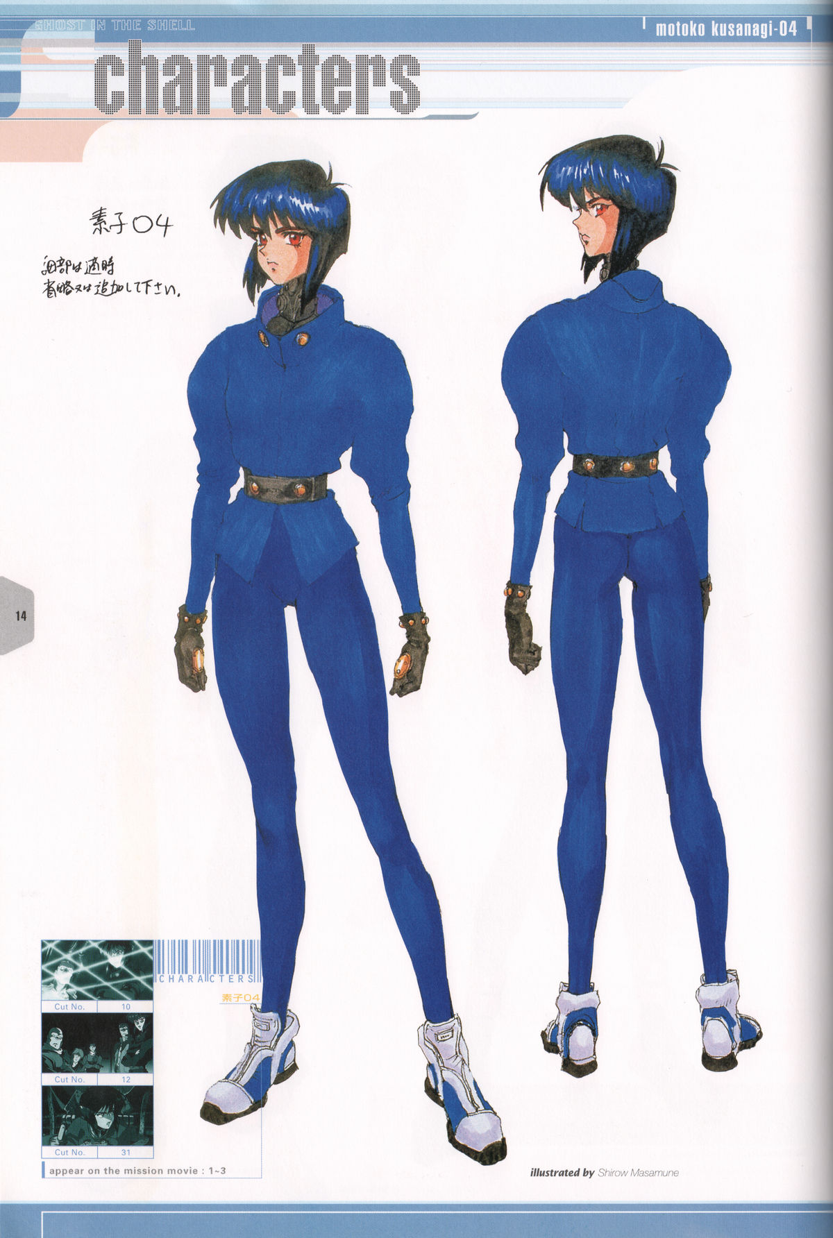 Ghost_in_the_Shell_Official_Art_Book_PSOne_Version_14