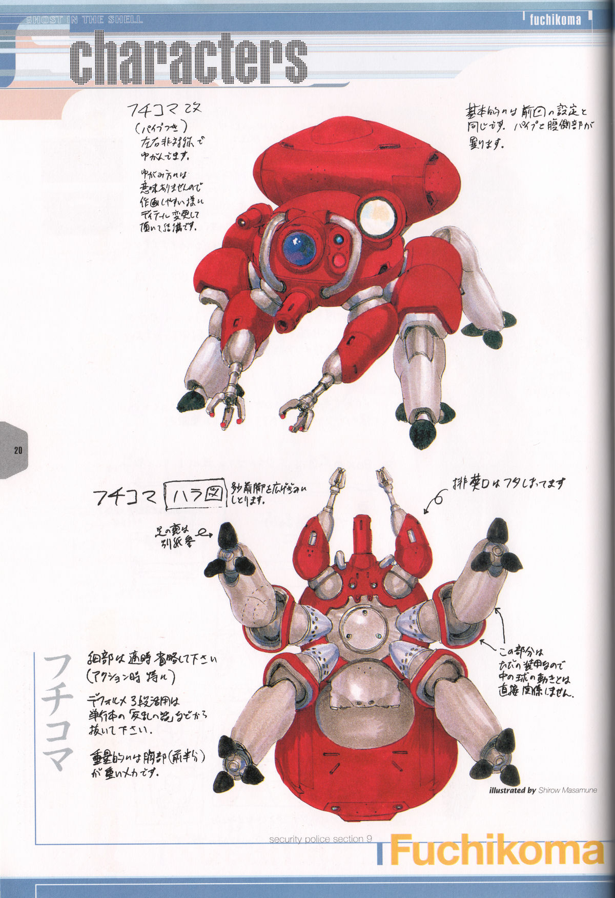 Ghost_in_the_Shell_Official_Art_Book_PSOne_Version_20