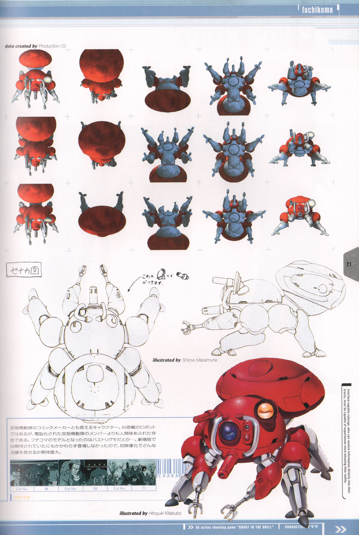 Ghost_in_the_Shell_Official_Art_Book_PSOne_Version_21