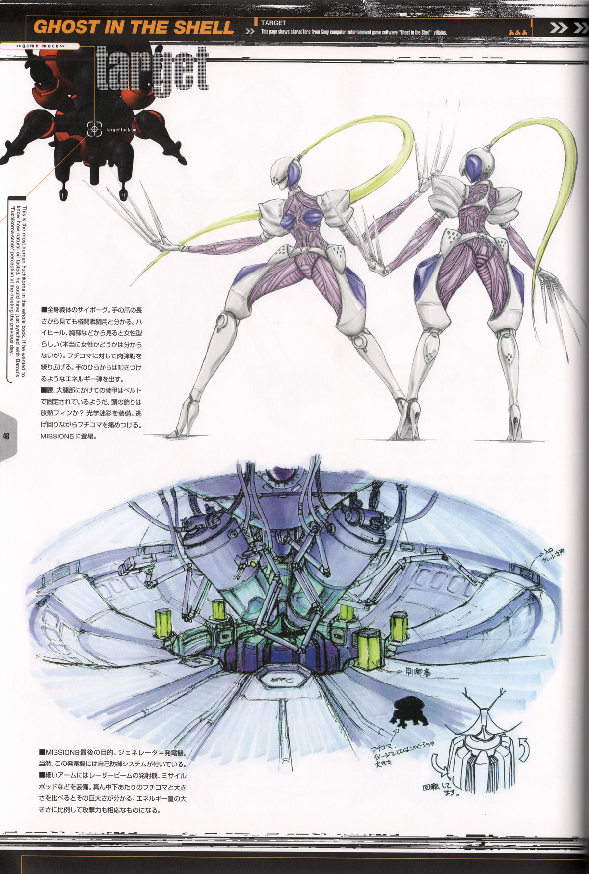 Ghost_in_the_Shell_Official_Art_Book_PSOne_Version_46